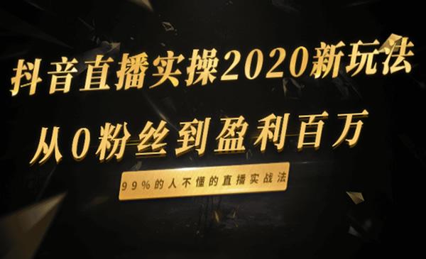 中小企业应关注抖音直播2020新玩法,轻松获得大量的客流,享新兴红利
