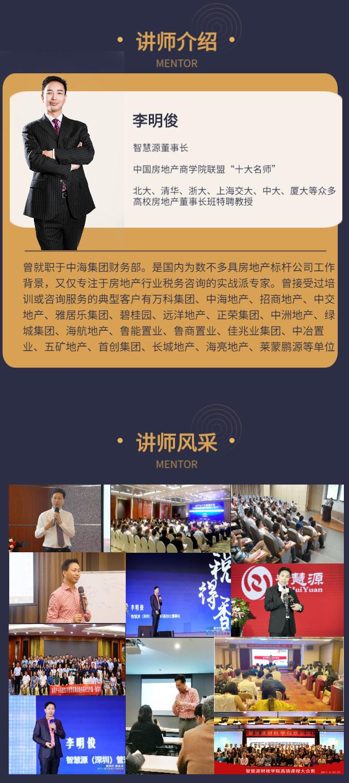 旧改专题|2020城市更新与收并购涉税规划及案例分析7月25日深圳培训课程