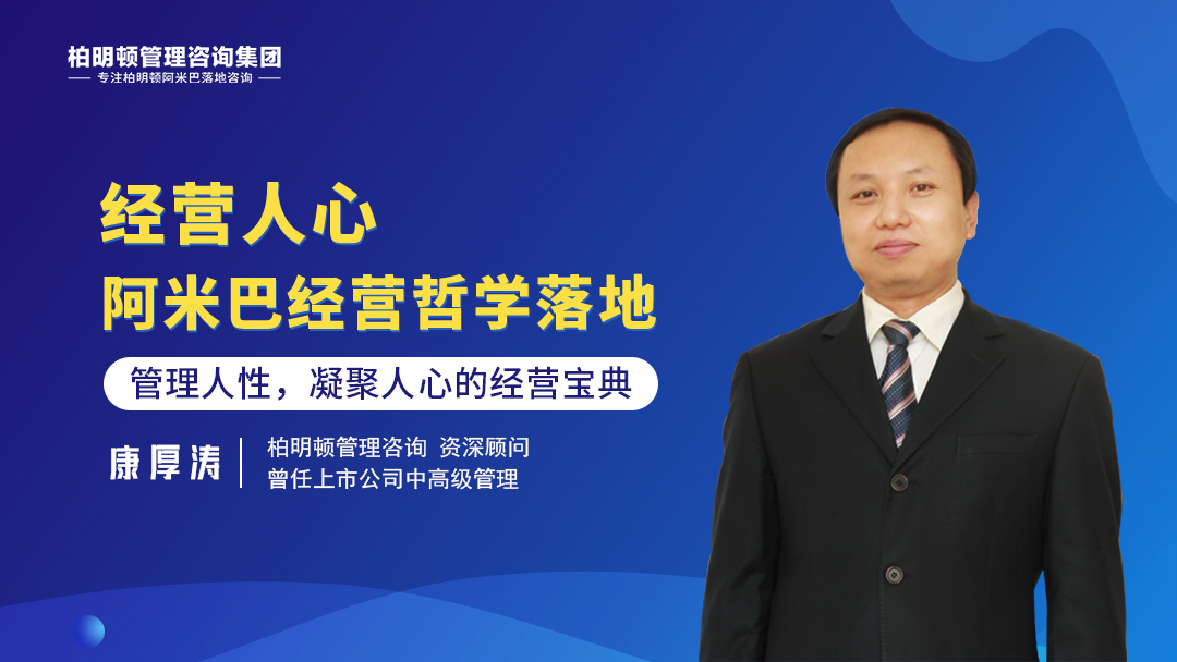 康厚涛老师: 经营人心——阿米巴经营哲学落地