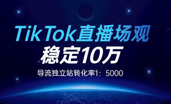 实操讲解 TikTok直播场观稳定10万